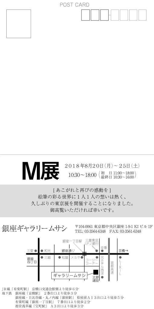 M展2018ポストカード2