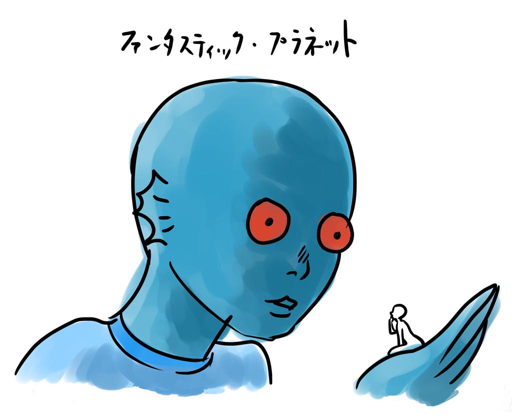 2018年観た映画『ファンタスティック・プラネット』