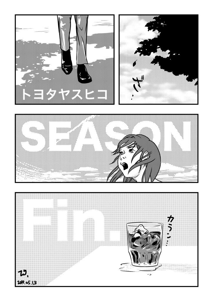 SEASON (ink)