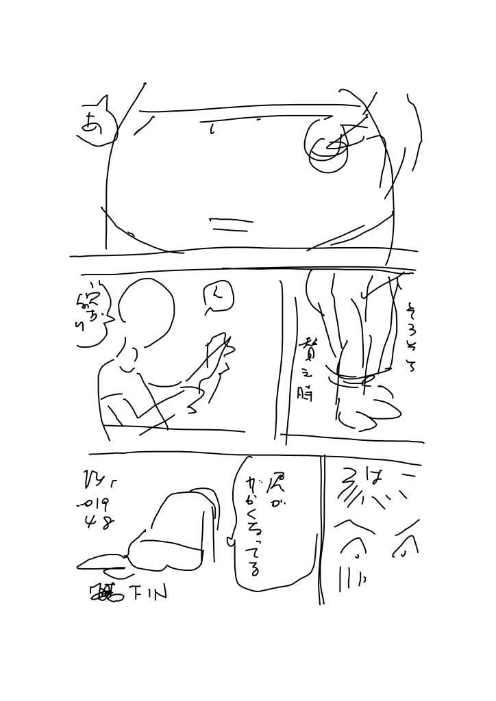 イベントホライズン (rough1)