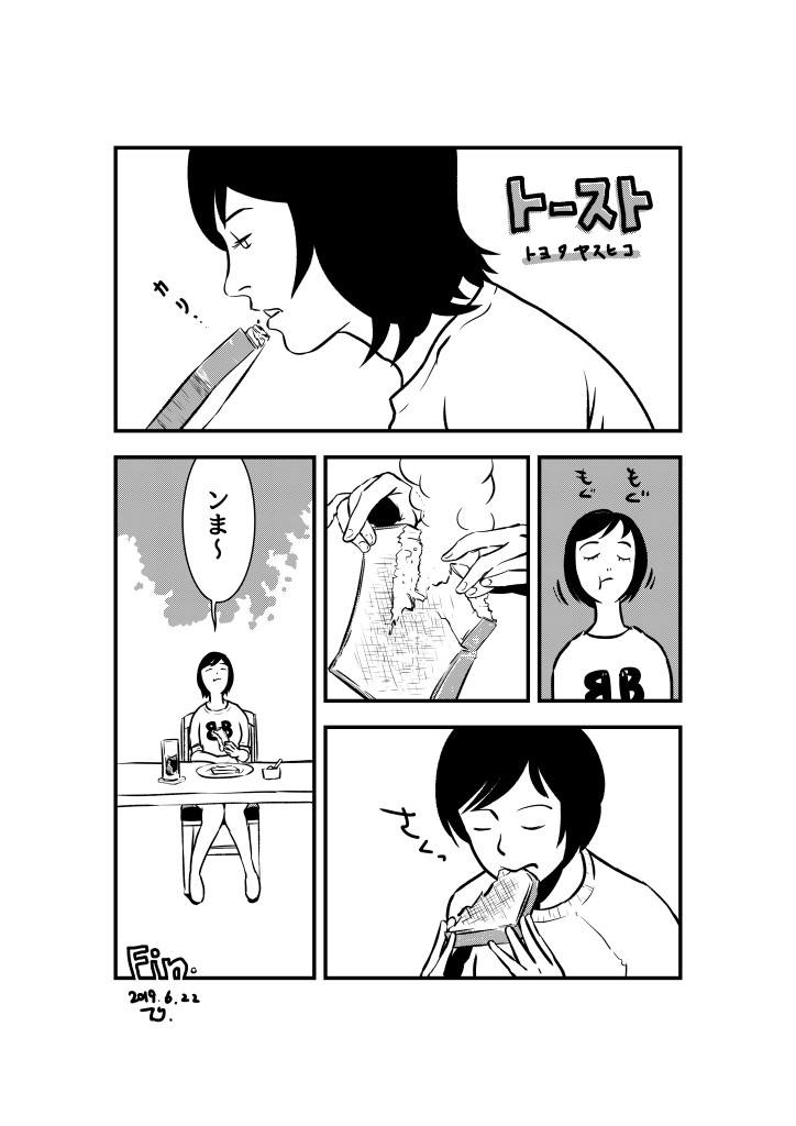 トースト (ink)