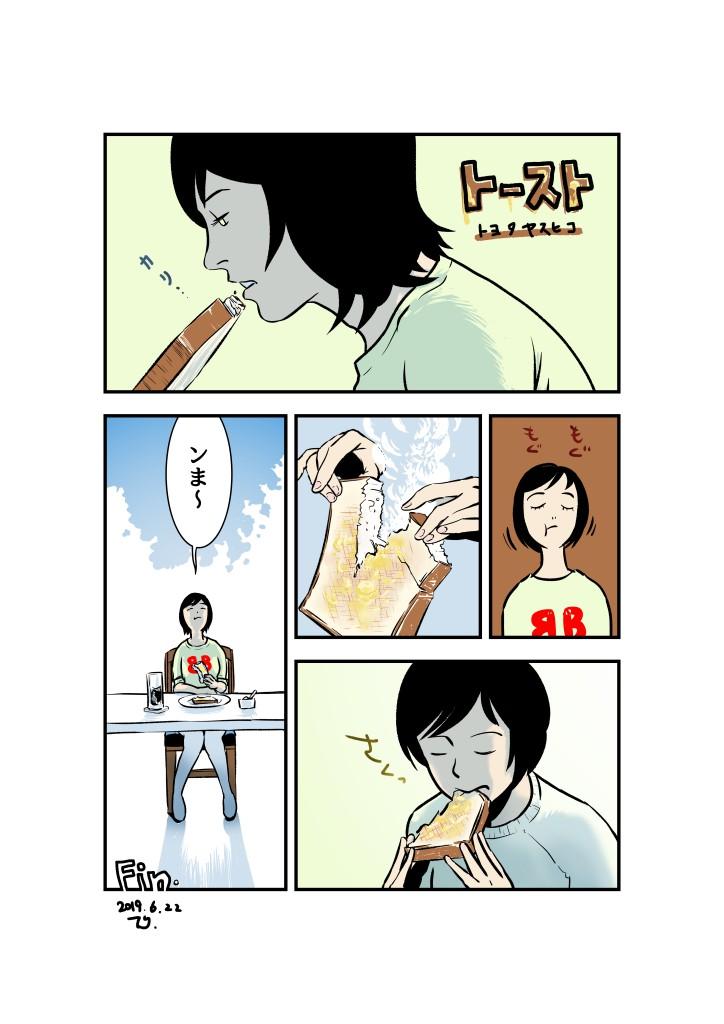 トースト (color)