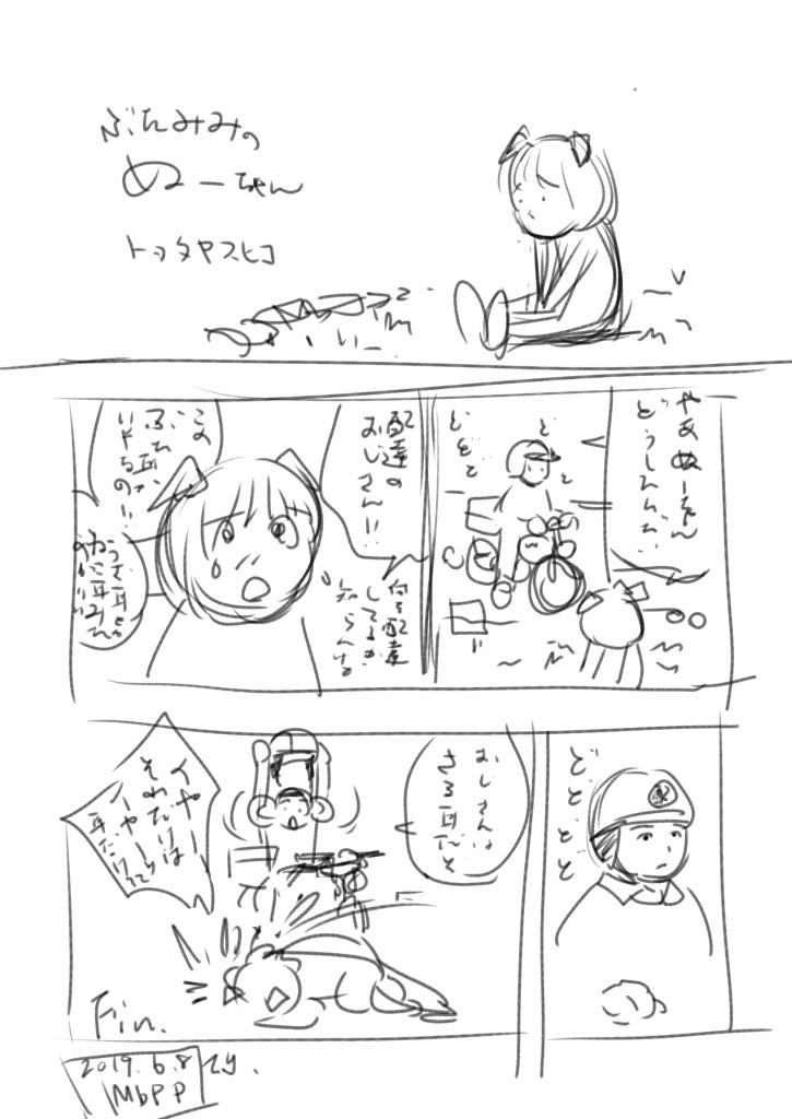 ぶたみみのぬーちゃん (rough)