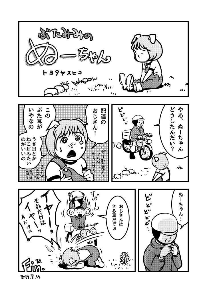 ぶたみみのぬーちゃん (ink)