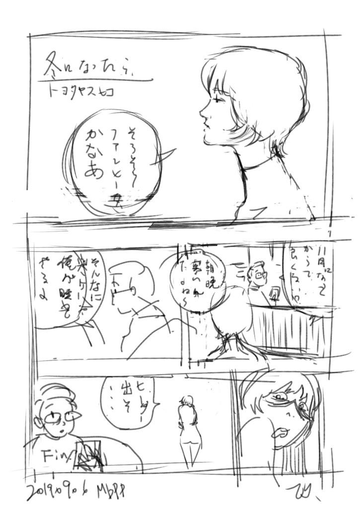 冬になったら (rough)