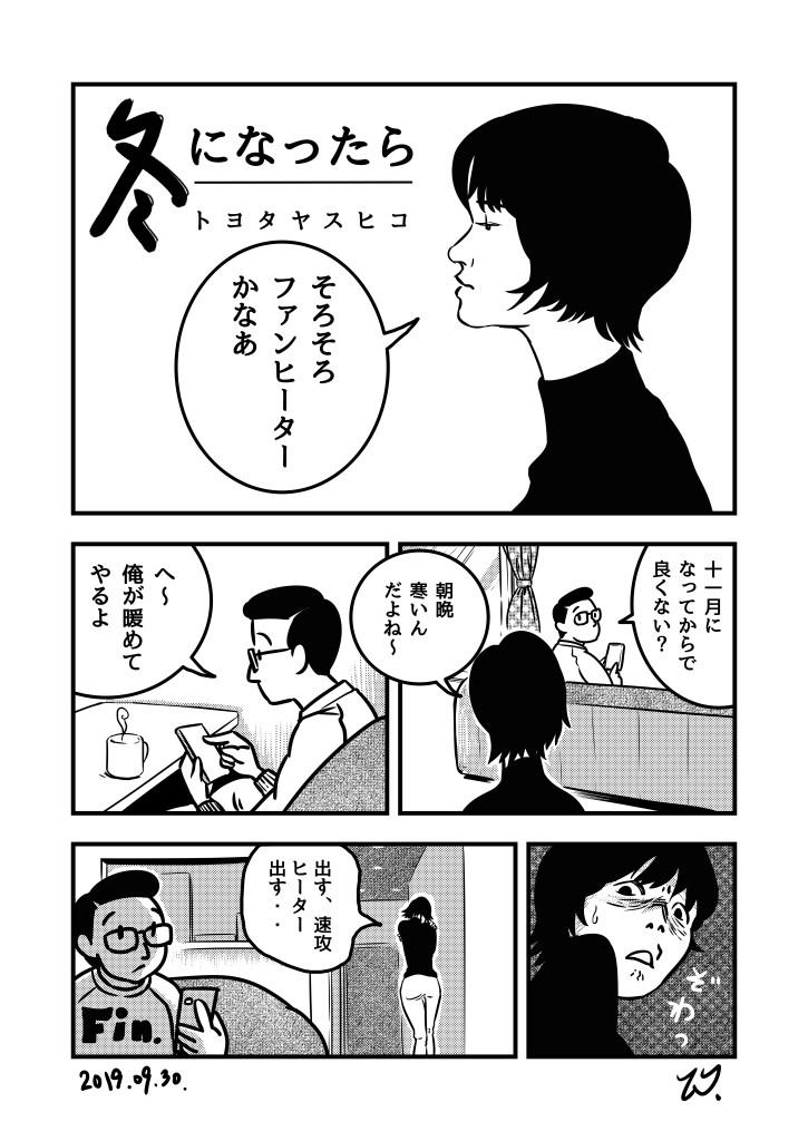 冬になったら (ink)