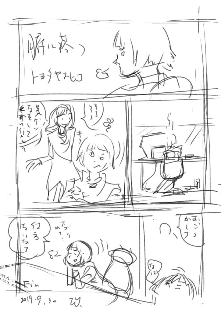 椎名桔Pay(p1) (rough)
