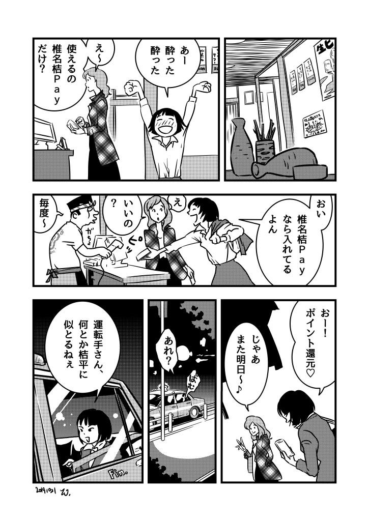 椎名桔Pay(p2) (ink)