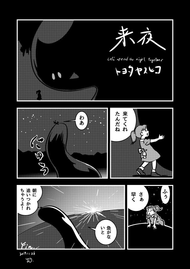 来夜 (ink)