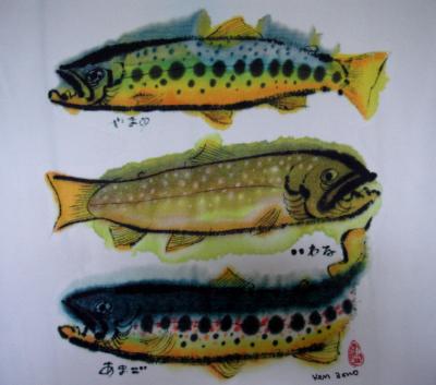 魚Tアップ