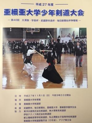 亜細亜2015-2