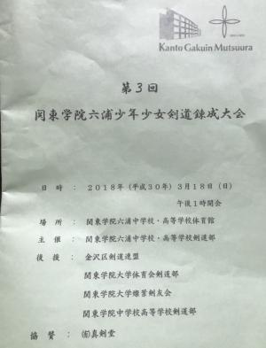 関東学院18