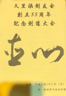 久里浜19-3