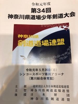道連県大会19-2