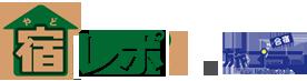 旅レポ!ロゴ