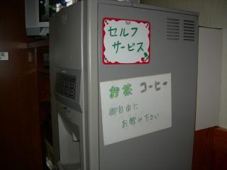 お茶・コーヒー無料サービス