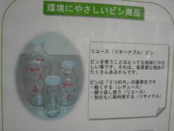 環境にやさしいビン商品