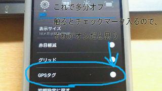 GPSタグをオフ