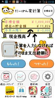 家計簿♪カンタン管理