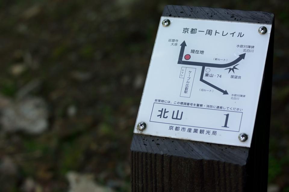 京都一周トレイル_北山コース.jpg