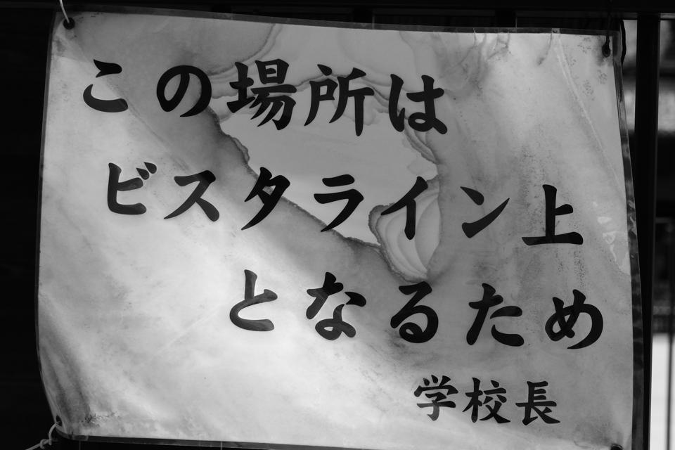 ビスタライン2.jpg
