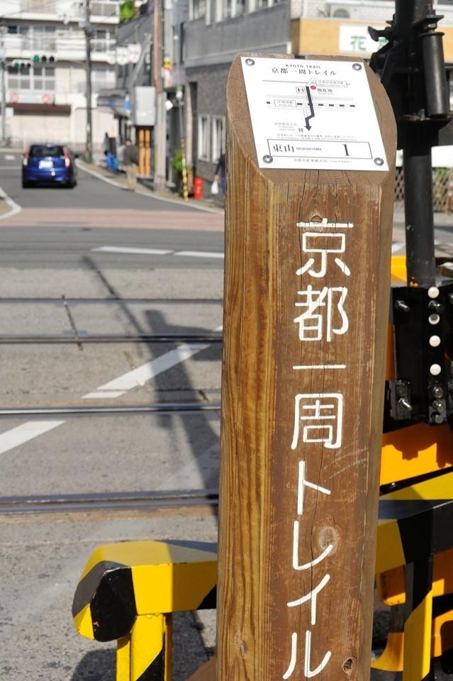 京都一周トレイルランニング東山コース2.jpg