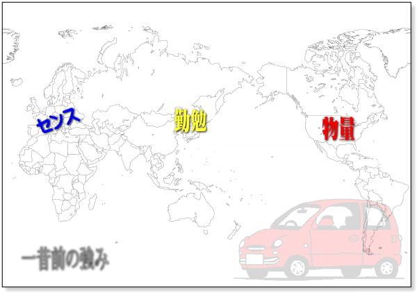 ローカル<グローバル、未来の車2.jpg