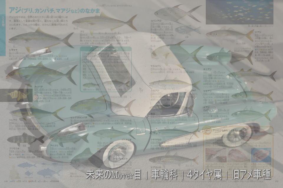 未来の車という平成の死語2.jpg