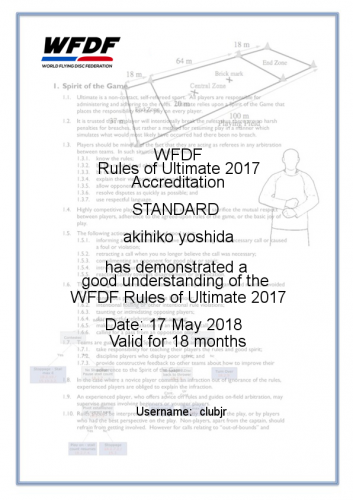 2017WFDFアドバンス合格書.png