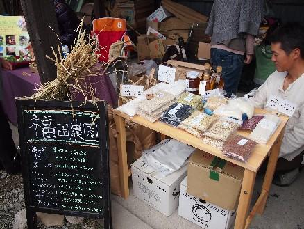第8回動楽市 福田農園.jpg