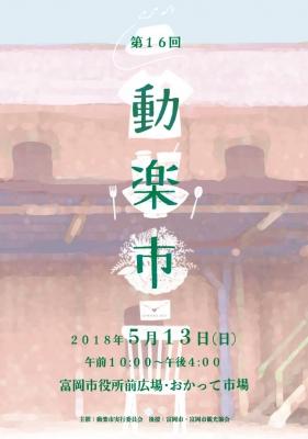 動楽市16表紙.jpg