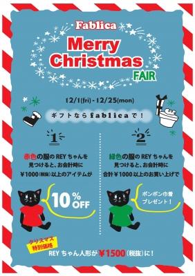 クリスマスフェア.jpg