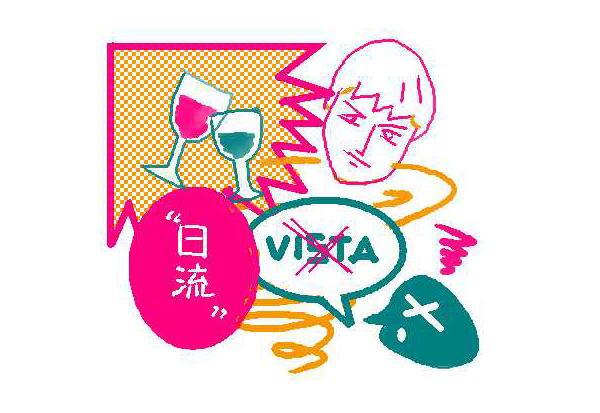 「神の雫」日本マンガとソフト・パワー・Windows Vistaにしたくない人々