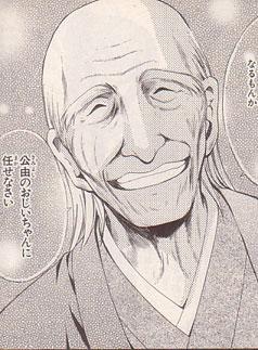 公由喜一郎