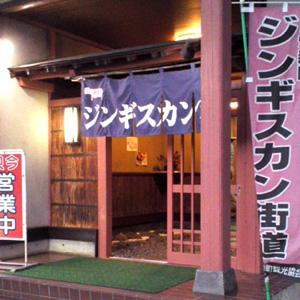 jingisukanso300.jpg