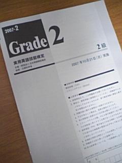 """英検……""""2級""""受けてきましたよ!!! (壊)"""