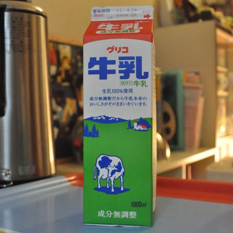 グリコ牛乳