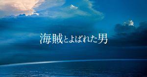 kaizoku.jpg