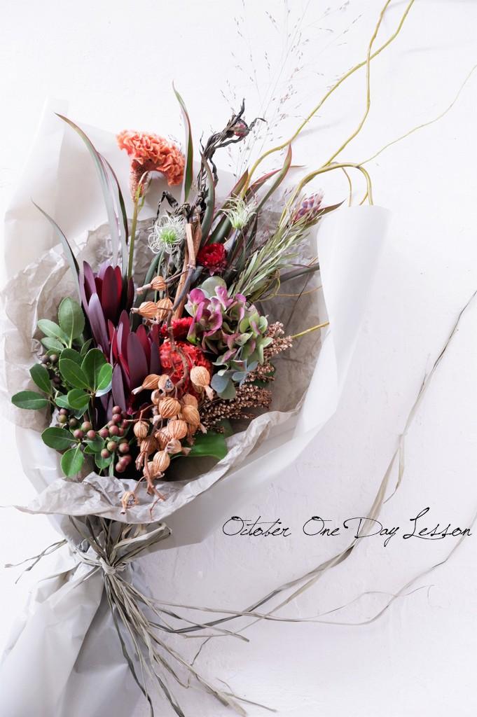 秋の花束・ドライフラワー
