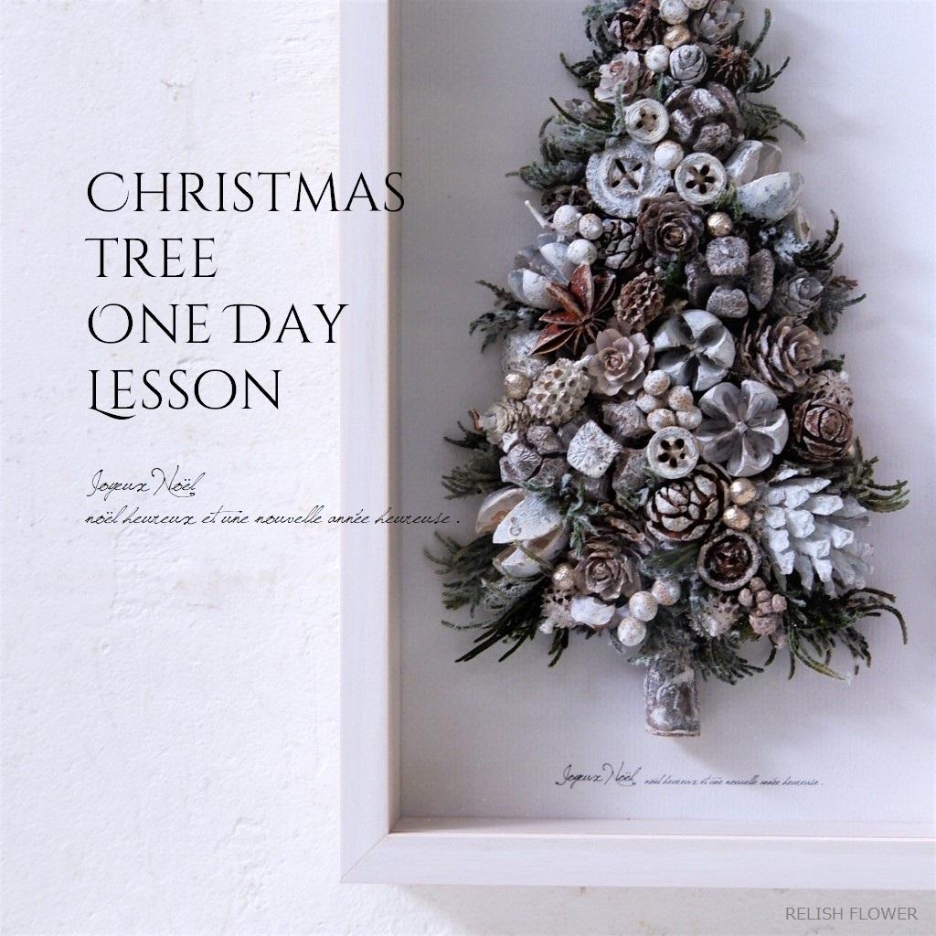 クリスマスツリー、一日体験レッスン