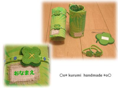抑制筒*グリーンジャングル