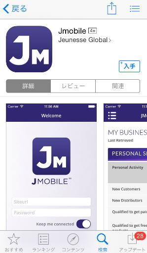 ジュネスアプリ