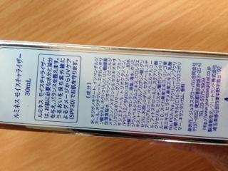 モイスチャライザー箱の表示成分
