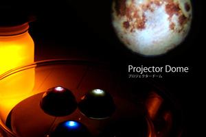 プロジェクタードーム1