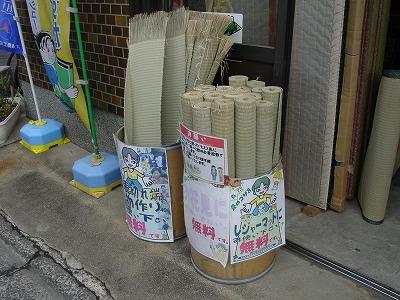 畳の材料の切れ端&裏面未使用畳表を無料配布