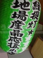 無事、届きました!!緑提灯。〜大阪大東市のショールームのある緑提灯★★★★★のたたみ屋さん上村畳商店のお仕事〜