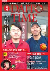 DAITO TIME(だいとうタイム) 2月号全部見れます!家庭用国産琉球畳きなり畳極太(GOKUBUTO)の大阪府大東市の畳屋さんうえむら畳