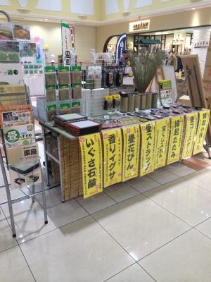 京阪百貨店すみのどう店無いだいとうの魅力発見展に出店いたしました。家庭用カラー琉球畳無添加ひのき畳ベット取扱いうえむら畳1