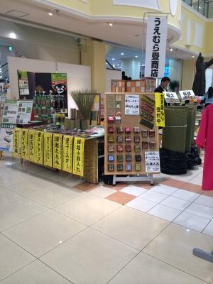 京阪百貨店すみのどう店無いだいとうの魅力発見展に出店いたしました。家庭用カラー琉球畳無添加ひのき畳ベット取扱いうえむら畳8
