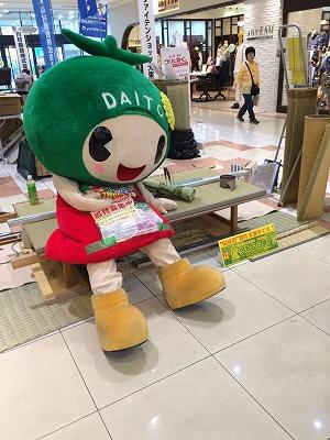 うえむら畳PR京阪百貨店すみのどう店内にて大東の魅力発見展に出店しましたッ!9
